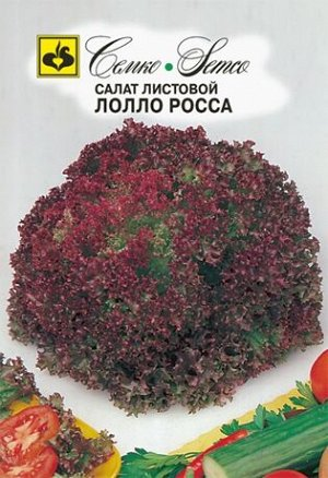 Салат листовой Лолло Росса  1 г