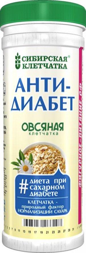 Клетчатка Сибирская Анти-диабет овсяная 170гр