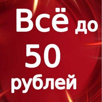 Экспресс!В наличии! Сгущенка Рогачев Конфеты! Свежая выпечка — Всё до 50 рублей! — Шоколад