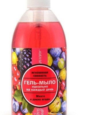 Гель-мыло Манго и дикие ягоды. Мгновенная свежесть.