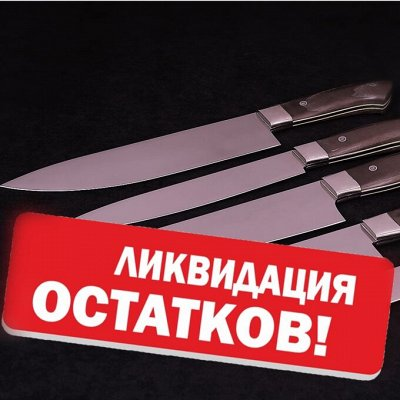 Подарки от LaDina! Быстрая раздача!🎁 — ⚜ Ликвидация ножей! Успей заказать себе ⚜ — Ножи и разделочные доски