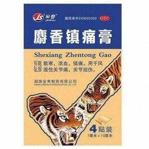 Пластырь JS Shexiang Zhentong Gao противоотечный, посттравматический