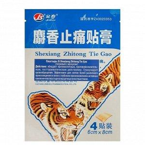 Пластырь JS Shexiang Zhitong Tie Gao для снятия боли