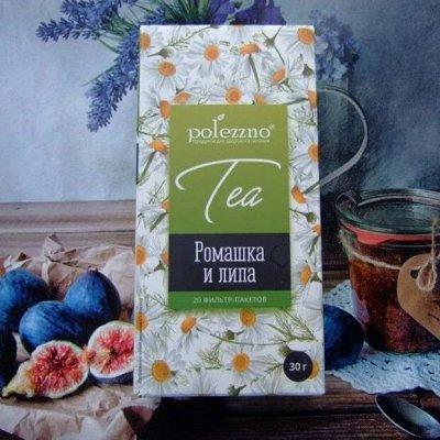 Экспресс! Орешки! Манго! Кокос! Папайя! Вкусно и полезно! — Иван-Чай. Фиточай и Синий тайский чай! Смесь пряностей — Быстрое приготовление
