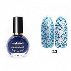 PinPai, Лак для стемпинга №20 синий, 10мл