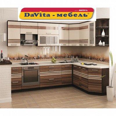 Спальни Модульные — Мини-кухни от DaVita-мебели
