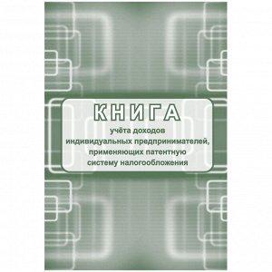 Книга учета доходов ИП, применяющих патентную систему налогообложения, А4, 48стр., скрепка, блок пис