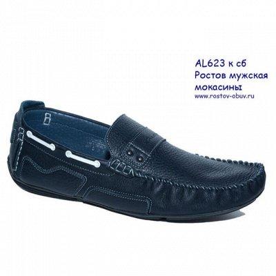 Рос обувь мужская, женская с 32 по 48р натуральная кожа+sale — Мокасины — Мокасины