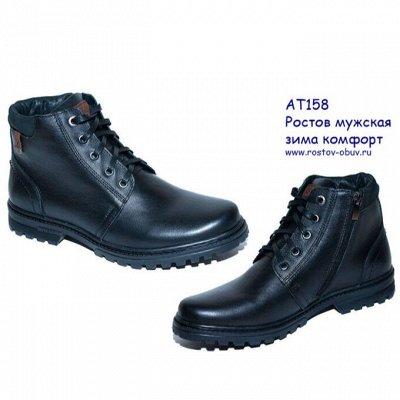 Рос обувь мужская, женская с 32 по 48р натуральная кожа+sale — Зима без рядов мужская+ замеры колодки — Для мужчин
