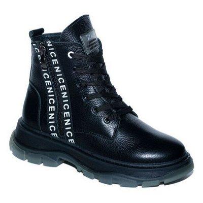 Рос обувь мужская, женская с 32 по 48р натуральная кожа+sale — Зима без рядов женская + замеры колодки — Для женщин