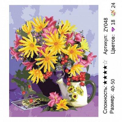Мозаики, картины по номерам. Хобби для детей и взрослых — Набор 2в1 алмаз+рисование 40х50 см