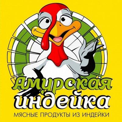 Белорусская колбаса! И цена вкусная! — Амурская Индейка з/м — Птица