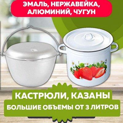 Ликвидация остатков! Посуда, кашпо, мебель + всё для дачи — Какая кухня без кастрюли: большой объем от 3 литров