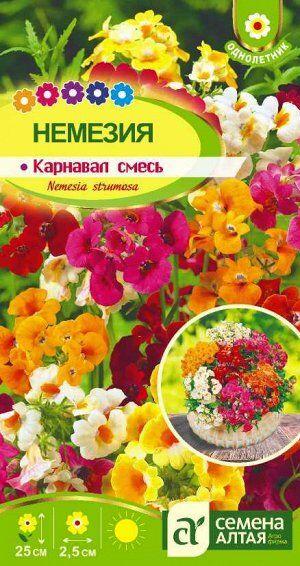Цветы Немезия Карнавал смесь/Сем Алт/цп 0,02 гр.