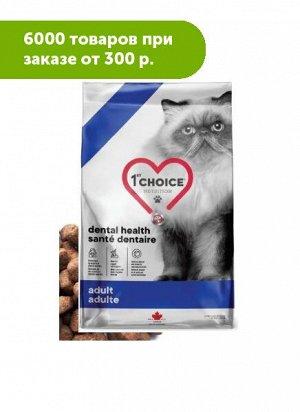 1'st Choice Dental Health сухой корм для кошек для здоровья зубов и полости рта Курица 1,8кг