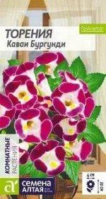 Цветы Торения Каваи Бургунди/Сем Алт/цп 5 шт.