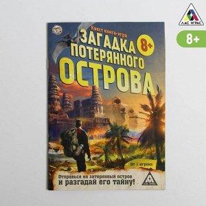 ЛАС ИГРАС / Квест книга игра «Загадка потерянного острова»