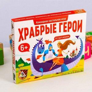 ЛАС ИГРАС / Настольная стратегическая игра «Храбрые герои»
