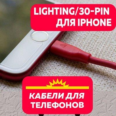 Ликвидация остатков! Посуда, кашпо, мебель + всё для дачи — КАБЕЛИ с РАЗЪЕМОМ 8-pin/30-pin для IPHONE