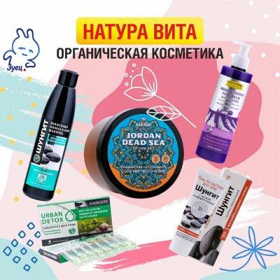 Если нужно быстро: товары ежедневного спроса — Чудо ШУНГИТА! Натура Вита - органическая косметика — Уход и увлажнение