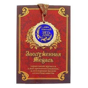 Медаль в подарочной открытке «Любимый зять»