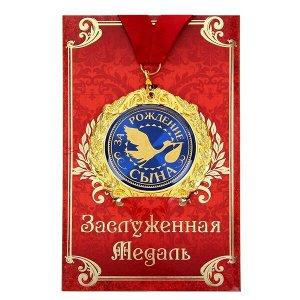 Медаль в подарочной открытке «За рождение сына»