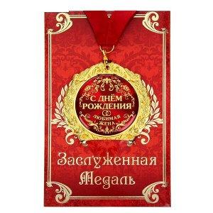 Медаль в подарочной открытке «С Днем рождения, любимая жена»
