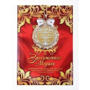 """Медаль на цепочке в подарочной открытке """"С Юбилеем 50"""""""