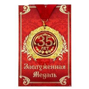 Медаль в подарочной открытке «35 лет»