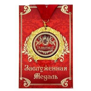 Медаль в подарочной открытке «Талантище»