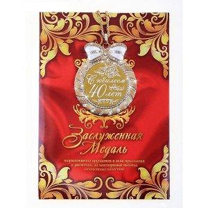 """Медаль на цепочке в подарочной открытке """"С юбилеем 40"""""""