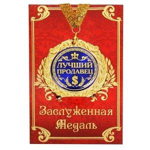 Медаль в подарочной открытке «Лучший продавец»