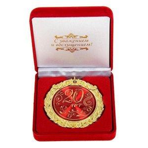 Медаль в бархатной коробке «20 лет»