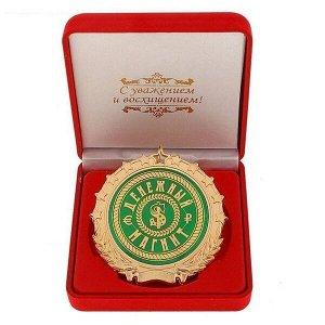Медаль в бархатной коробке «Денежный магнит»