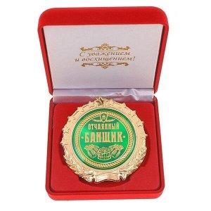 Медаль в бархатной коробке «Отчаянный банщик»
