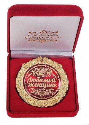 Медаль в бархатной коробке «Любимой женщине»