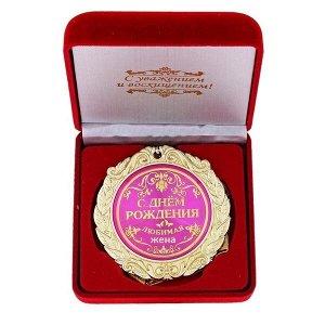 Медаль в бархатной коробке «С Днём рождения любимая жена»