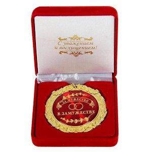 Медаль в бархатной коробке «За мужество в замужестве»