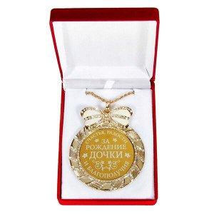 """Медаль на цепочке """"За рождение дочки, счастья, радости и благополучия"""""""