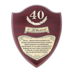"""Диплом на деревянной плакетке """"40 лет"""""""