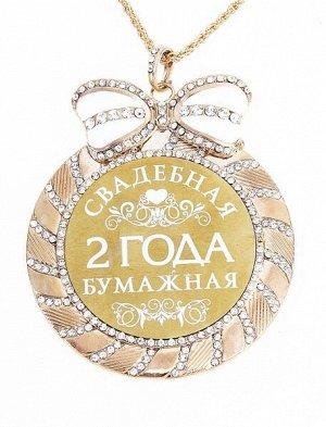"Медаль на цепочке ""Свадебная. 2 года-бумажная"""