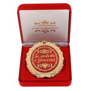 Медаль в бархатной коробке «За любовь к России»