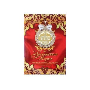 """Медаль на цепочке в подарочной открытке """"Любимая жена"""""""