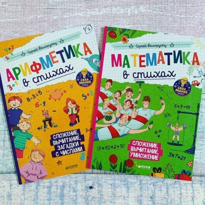 Новинки! Полезные, интересные, замечательные книжки — Акция ! Познавательно для школьников — Детская литература