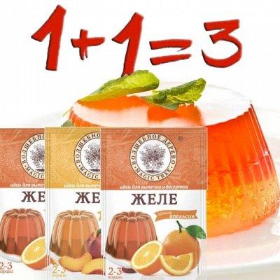 Белорусочка! Бакалейная группа продуктов! Все точки — Акция дня: 2+1 в подарок! Вторые блюда и желе