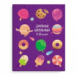 Дневник школьный 5-11 класс арт. 51854 СЛАДКИЕ ПЛАНЕТЫ / твёрдый переплёт, А5+, 48 л., глянцевая ламинация, печать в одну краску, шпаргалка для старших классов/