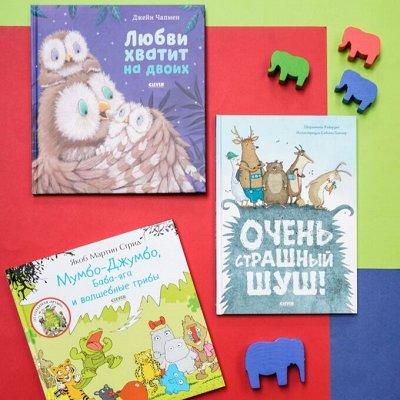 Новинки! Полезные, интересные, замечательные книжки — Замечательные истории в книжках-картинках — Детская литература