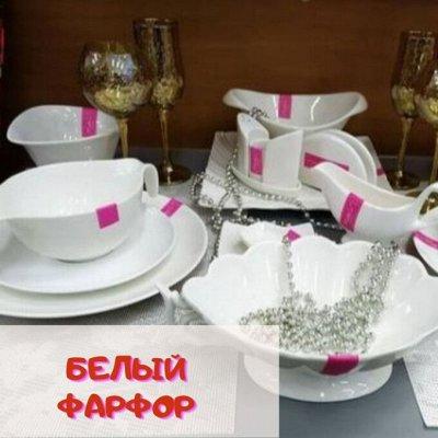 Посуда достойная Вашего дома! Майские скидки! — Классика белого фарфора — Посуда