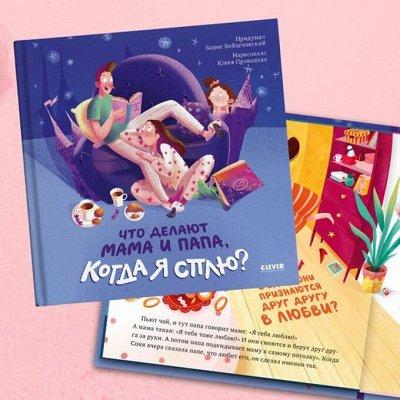 Новинки! Полезные, интересные, замечательные книжки — Акция ! Книжки-картинки — Детская литература