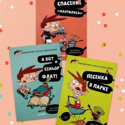 Замечательные истории в книжках-картинках — Акция! Просто хорошие книжки